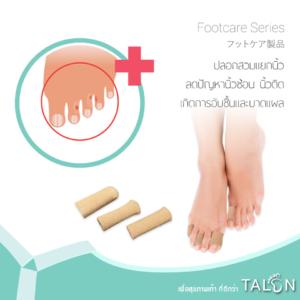 talon รองเท้าสุขภาพ ปลอกสวมแยกนิ้วเท้า แก้ปัญหานิ้วซ้อน นิ้วติด