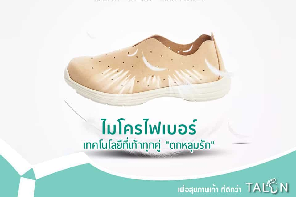 ไมโครไฟเบอร์---microfiber---รองเท้าเพื่อสุขภา่พ---talon---rebeccalim's