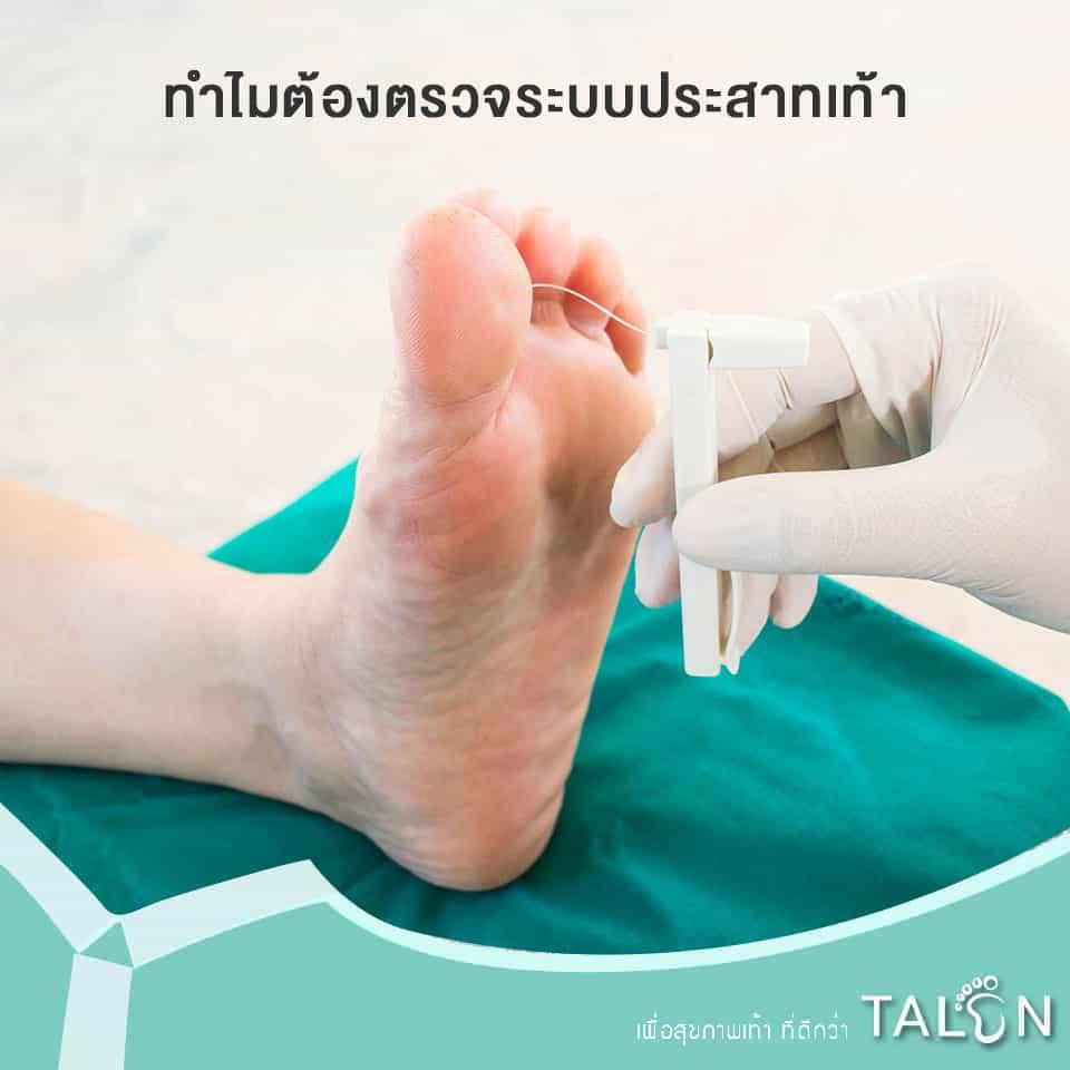 ทำไมต้องตรวจระบบประสาทเท้า