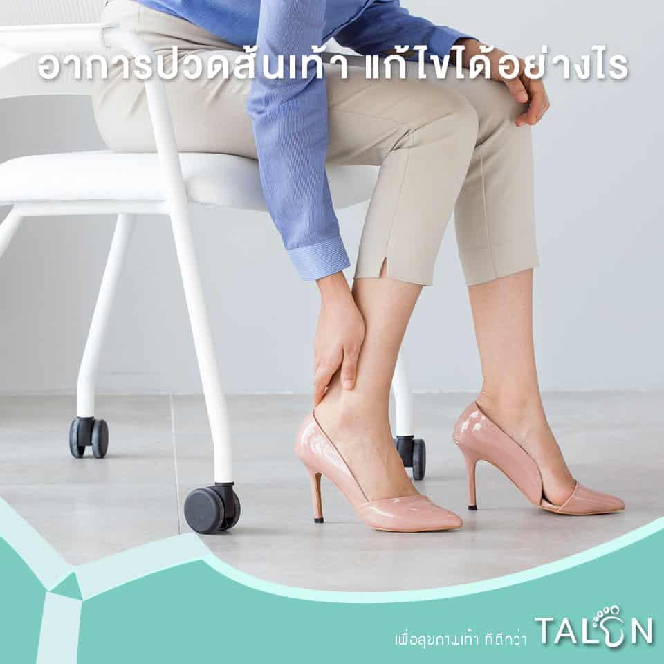 อาการปวดส้นเท้า-แก้ไขได้อย่างไร