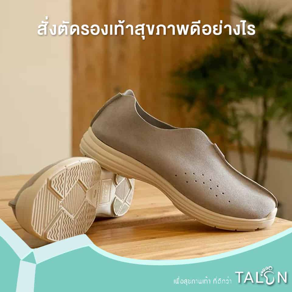 สั่งตัดรองเท้าสุขภาพดีอย่างไร